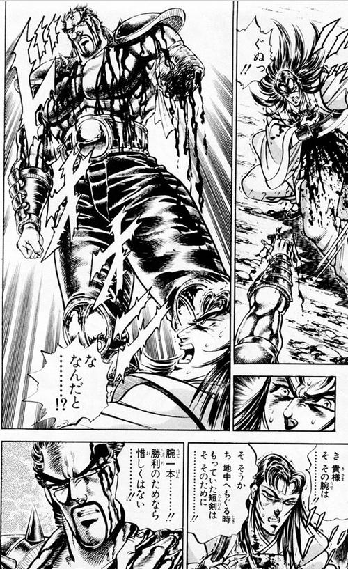 『男塾』死天王・羅刹の名シーン
