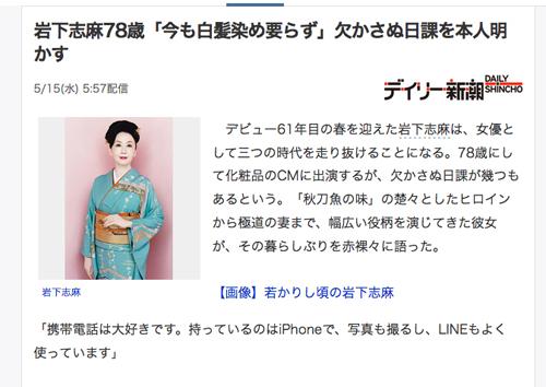 【白髪予防に豆腐ともずく】岩下志麻78歳「白髪染めいらず」の食べ物