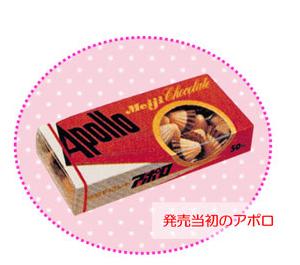 発売当初のアポロチョコレート【祝!明治のチョコ「アポロ」誕生50周年】2種のアソート袋が新発売