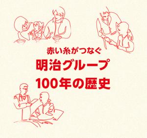 明治グループは創業100年以上【祝!明治のチョコ「アポロ」誕生50周年】2種のアソート袋が新発売