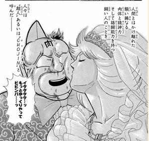 【キン肉マンが11年ぶりに少年ジャンプ掲載】前回は「結婚式!!の巻」はたして今回は?