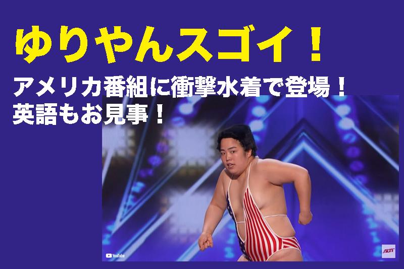 【ゆりやんレトリィバァさん、スゴイ!】アメリカ番組に衝撃水着で登場!英語もお見事!