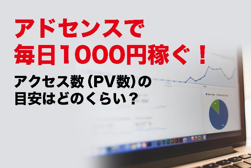 【アドセンスで毎日1000円稼ぐ!】アクセス数(PV数)の目安はどのくらい?