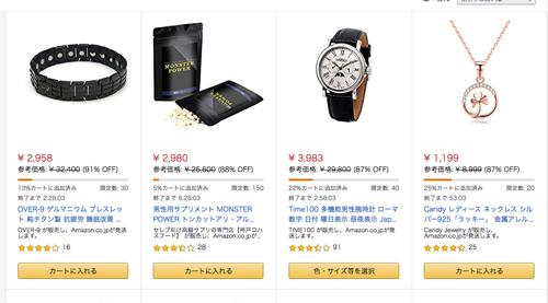 「Amazonタイムセール」は要チェック! 超お買い得の最新商品がズラリ!