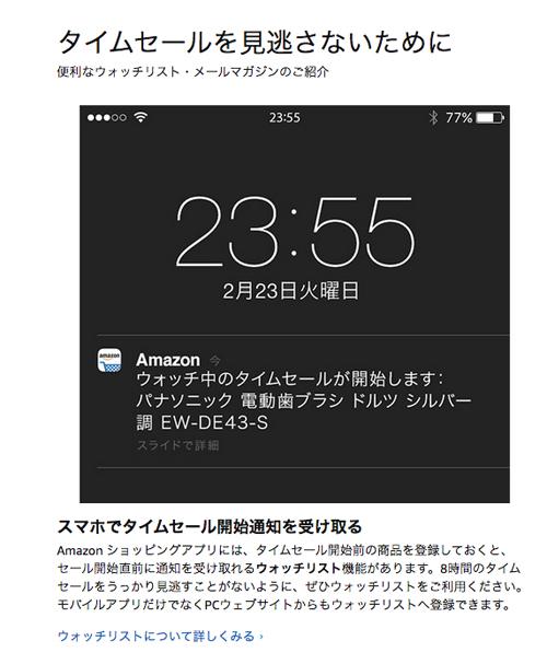 ウォッチリストでAmazonのタイムセール開始通知を受け取る
