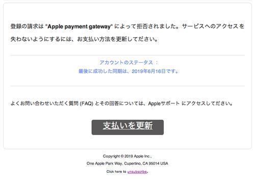 支払いの問題でApple IDがロックされました。【警告】 | 迷惑メール実例007