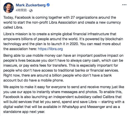 Mark Zuckerbergコメント【フェイスブックが仮想通貨を開始】新時代が2020年前半からスタート Facebook plans to help launch Libra in 2020 from Japan Rsearch
