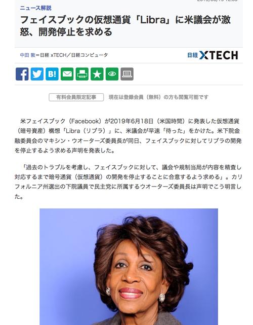 【フェイスブック仮想通貨の未来】参入反対・警戒は旧利権勢力の断末魔の叫び
