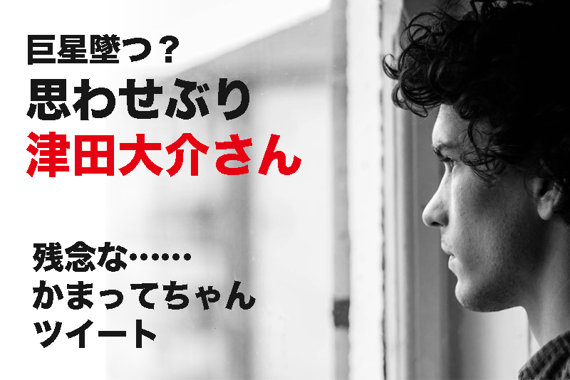【巨星墜つ?】思わせぶり津田大介さんのツイート「かまってちゃん発言」は残念