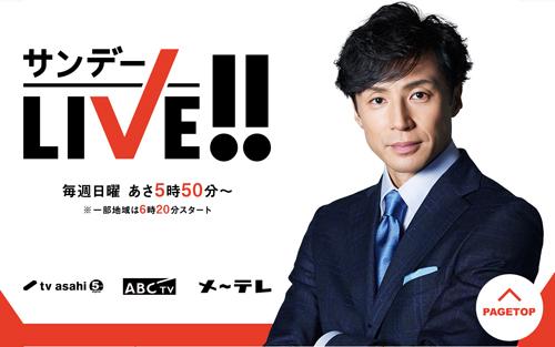 ジャニーさんの状況に関しての発表は東山紀之さんがキャスターを務める23日放送の「サンデーLIVE!!」で?