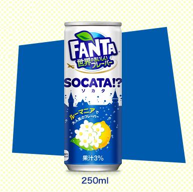 【自販機限定!ファンタのソカタ】芳香剤?新鮮な味?みんなの声は?