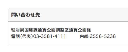【財務省さん固定ツイートにして!】オリパラ2020記念硬貨図柄投票