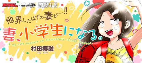 【妻、小学生になる。】芦田愛菜さん主演でドラマ化を切に願う記事
