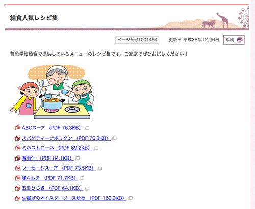 「ABCスープ」の発祥は、群馬県桐生市の給食!?