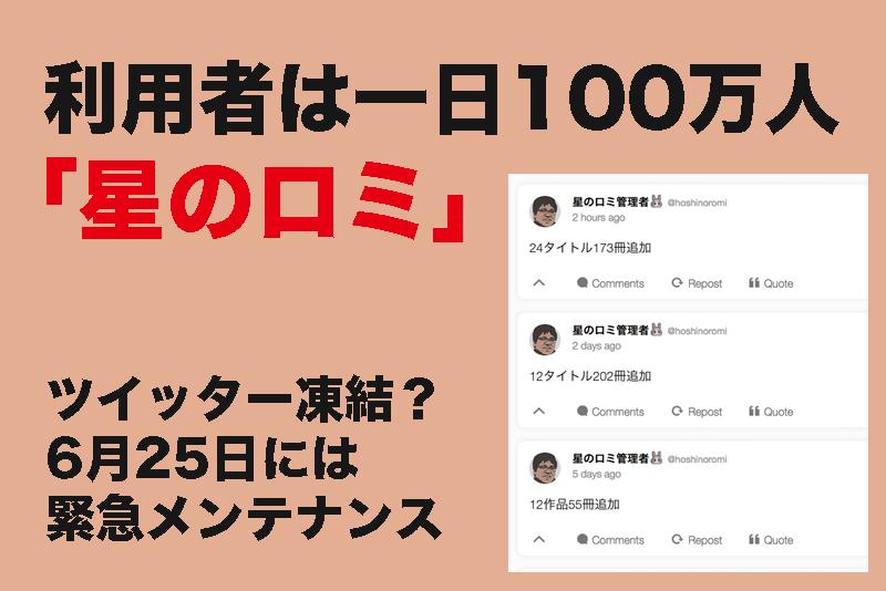 【星のロミの利用者は一日100万人】ツイッター凍結?25日緊急メンテ