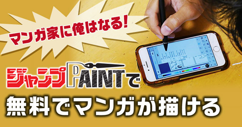 「ジャンプPAINT」っていう漫画アプリが無料ですごすぎ!