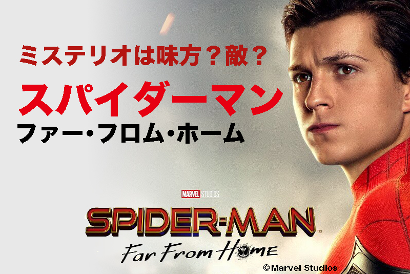 【スパイダーマン/ファーフロムホーム】ミステリオは味方?敵?