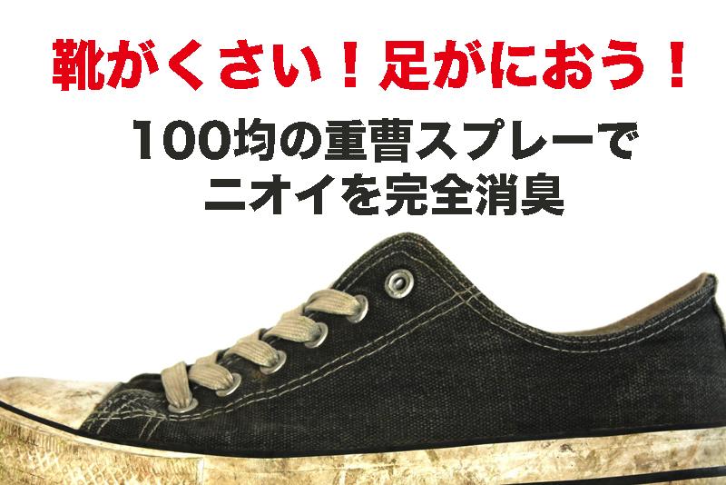 【靴がくさい!足がにおう!】100均の重曹スプレーでニオイ完全消臭