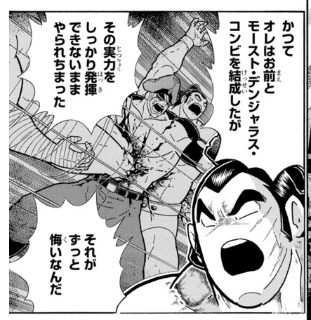 夢の超人タッグ戦〜モースト・デンジャラス・コンビ