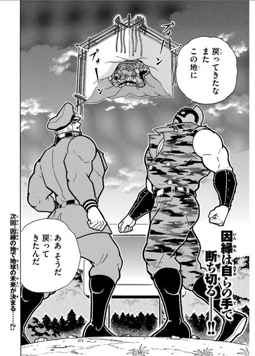【キン肉マン第288話】関ヶ原リングが遊装置が壊れている?