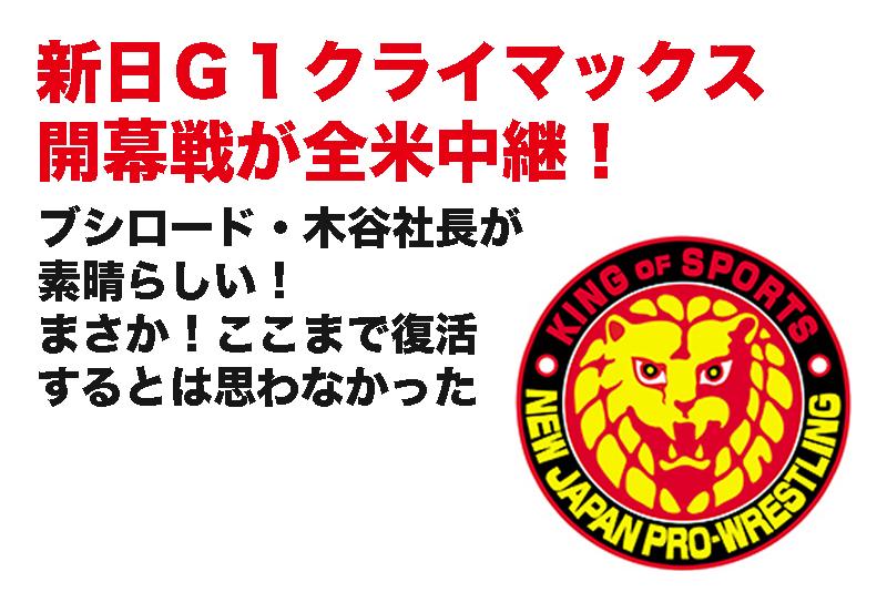 【新日G1クライマックス開幕戦が全米中継!】ここまで復活するとは