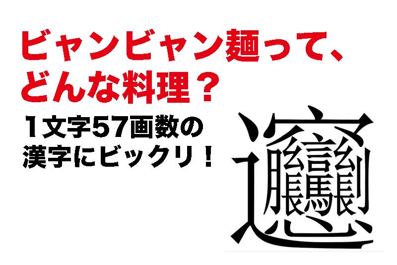 【ビャンビャン麺は、どんな料理?】1文字57画数の漢字にビックリ!