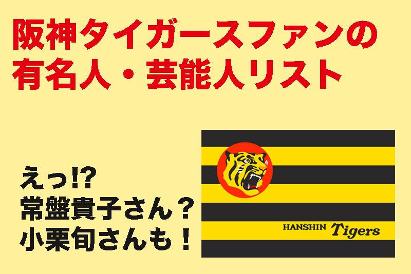 【阪神ファンの有名人・芸能人】えっ!?常盤貴子さん?小栗旬さんも!