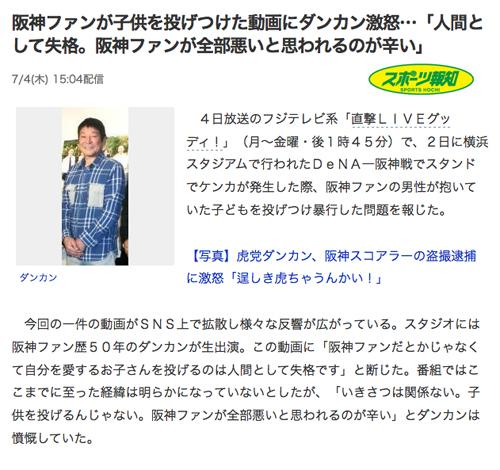 """阪神ファンが自分の子供を武器?にしてベイスターズファンにぶん投げるという""""事件""""にダンカンさんも怒り心頭"""