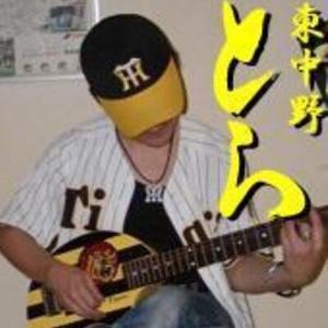 中野で阪神ファンが集うお店「東中野とら」