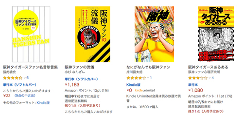 多数出版されている阪神ファンを描いた本