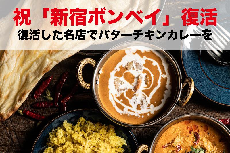 祝「新宿ボンベイ」復活!インドカレーの名店でバターチキンカレーを