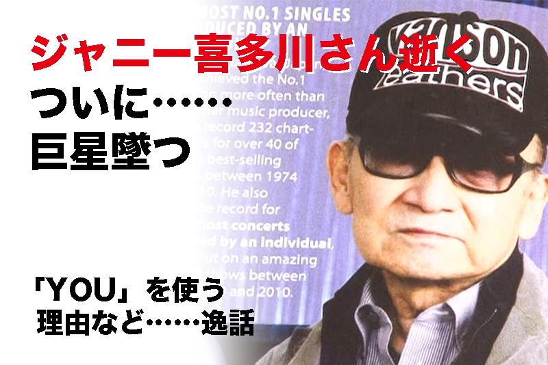 【ジャニー喜多川さん、愛に包まれて逝く】「YOU」を使った理由は?