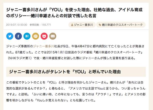 【ジャニー喜多川さん、愛に包まれて逝く】「YOU」を使う理由は?