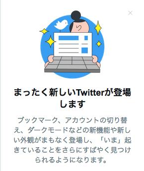 【まったく新しいTwitterが登場します】評判悪すぎで笑うしかない