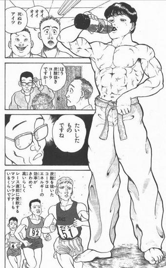 【28年ぶり『刃牙』リメイク】炭酸コーラ拍子抜け!名キャラ消滅!