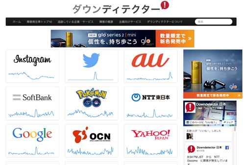 接続障害チェックは「ダウン ディテクター」日本版で