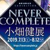 『DEATH NOTE』11年ぶりに新作読み切り!小畑健氏の創作の極意とは!