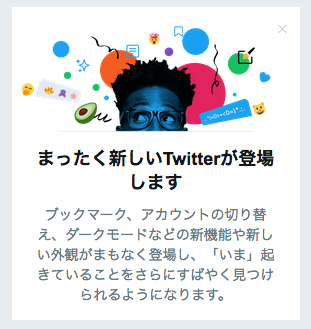 【まったく新しいTwitterが登場します】ブックマーク、アカウントの切り替え、ダークモードなど