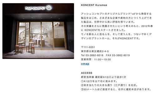 アッシュコンセプトの実店舗〜台東区蔵前をはじめ辻堂、国立、渋谷、赤坂、丸の内など