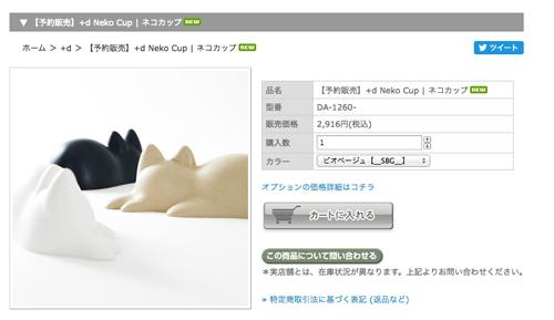 森井ユカさんデザイン『ネコカップ』