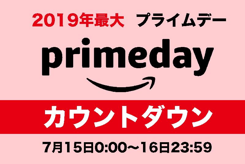 【2019年最大!Amazonプライムデー】7月15日0時〜16日23:59まで! | 知って得するセール情報