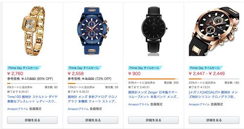 Amazonプライムデーで目玉商品を狙う検索やってますか?