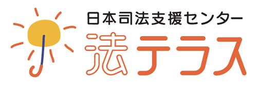 法テラス(日本司法支援センター)の利用は3回まで!