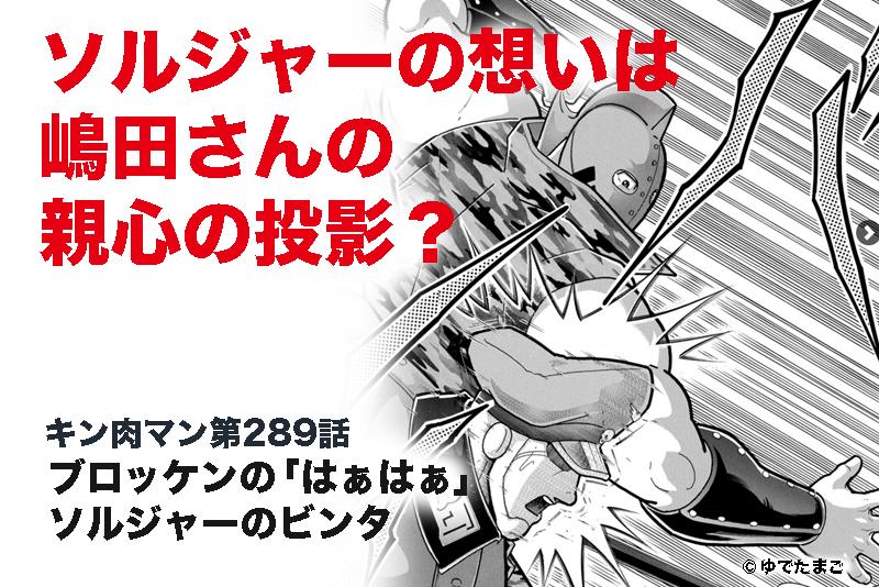 【キン肉マン第289話】ソルジャーのビンタは嶋田さんの親心の投影?【次回予想】