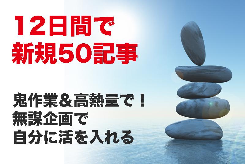 【12日で新規50記事】鬼作業&高熱量で!無謀企画で自分に活を入れる