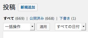 12日間で新規50記事!