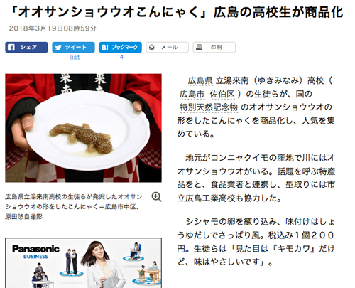 【オオサンショウウオこんにゃく】高校生発案!キモ可愛い広島新名物