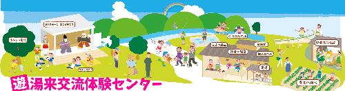 広島の奥座敷にある温泉街にある「広島市湯来交流体験センター」は自然体験プログラムが豊富