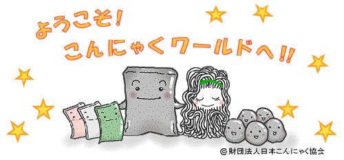 日本こんにゃく協会