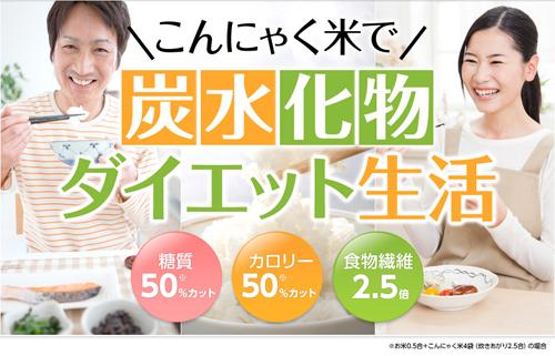 「無農薬乾燥こんにゃく米」がうまい! 身体に効く! その理由は?